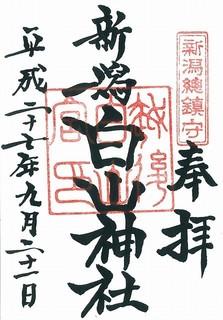 20150921新潟白山神社御朱印.jpg