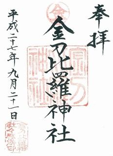 20150921新潟金刀比羅神社御朱印.jpg