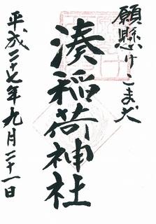 20150921湊稲荷神社御朱印.jpg