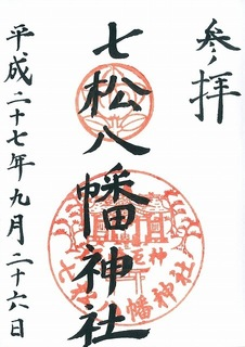 20150926七松八幡神社御朱印.jpg