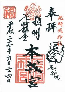 20150926尼崎戎神社御朱印.jpg