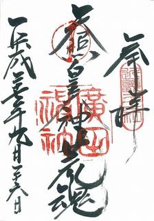 20150926廣田神社御朱印.jpg