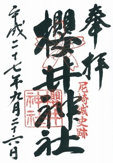 20150926櫻井神社御朱印.jpg