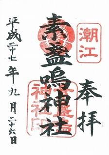 20150926潮江素盞嗚神社御朱印.jpg