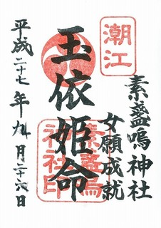 20150926素盞嗚神社玉依姫命御朱印.jpg