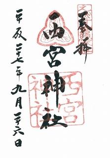 20150926西宮神社御朱印.jpg