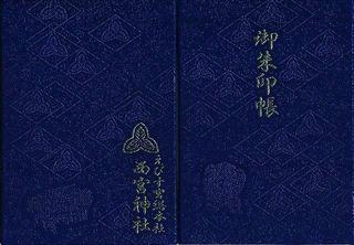 20150926西宮神社御朱印帳.jpg