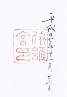 20151121伊雑宮御朱印.jpg