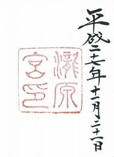 20151121瀧原宮御朱印.jpg