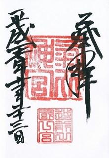 20151123気比神宮御朱印.jpg