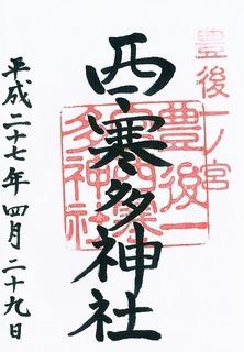 250150429西寒多神社御朱印.jpg