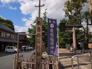 P5239017歌懸稲荷神社鳥居.jpg